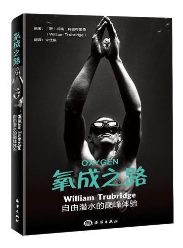 氧成之路:William Trubridge自由潜水的巅峰体验
