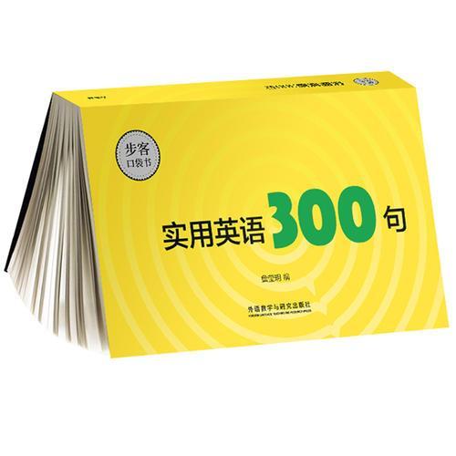 实用英语300句(步客口袋书)