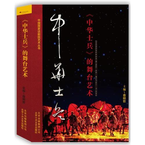 《中华士兵》的舞台艺术