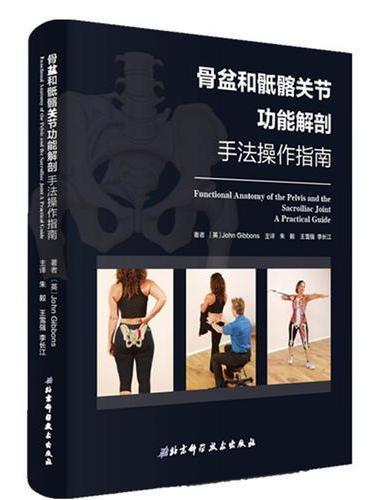 骨盆和骶髂关节功能解剖——手法操作指南