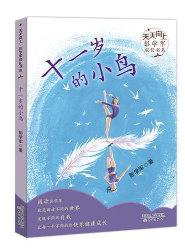 天天向上·彭学军成长书系——十一岁的小鸟