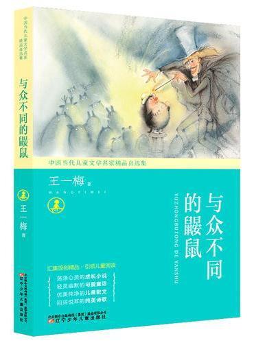 中国当代儿童文学名家精品自选集—与众不同的鼹鼠