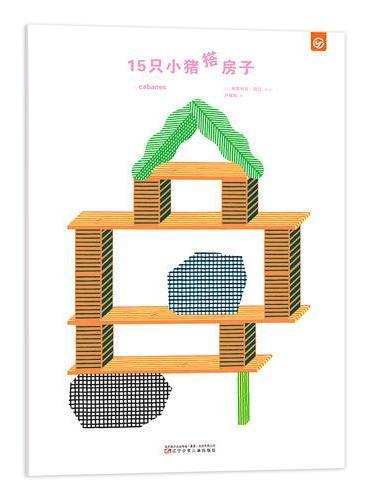15只小猪搭房子(2018年意大利博洛尼亚童书展艺术-建筑与设计奖获奖作品)