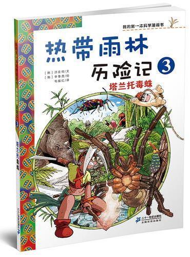 热带雨林历险记 3 塔兰托毒蛛    我的第一本科学漫画书