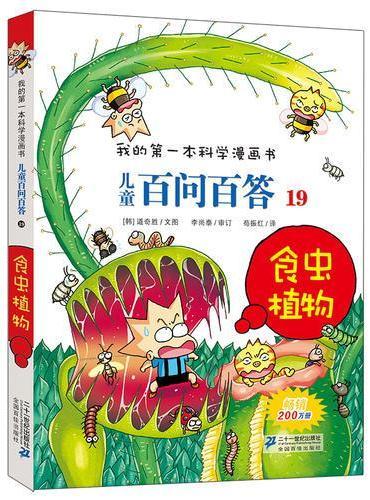 儿童百问百答 19 食虫植物 我的第一本科学漫画书
