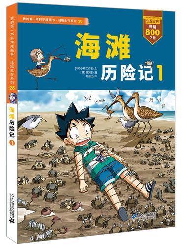 28.海滩历险记 1     我的第一本科学漫画书 绝境生存系列