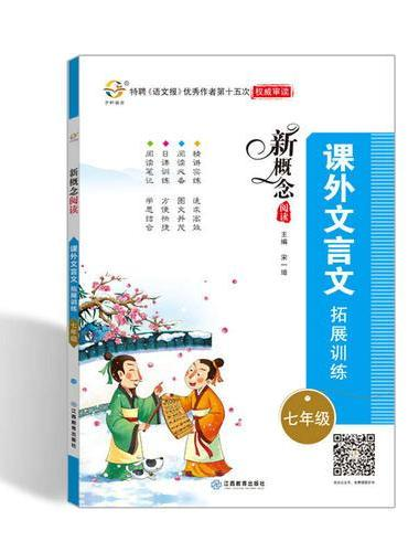 新概念阅读 课外文言文 拓展训练 七年级