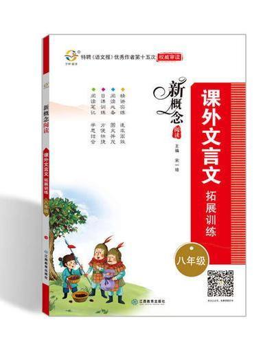 新概念阅读 课外文言文 拓展训练 八年级