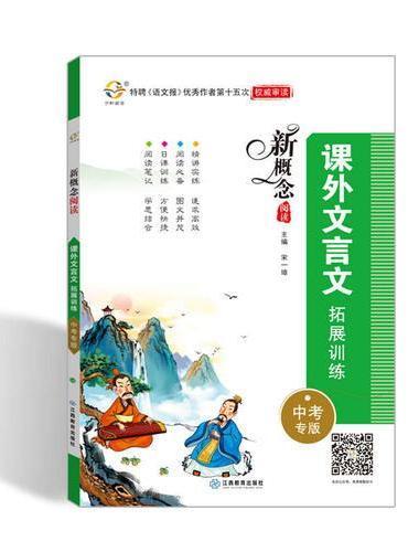 新概念阅读 课外文言文 拓展训练 中考专版