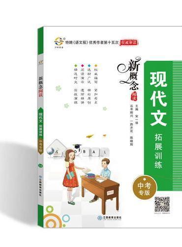 新概念阅读 现代文 拓展训练 中考专版