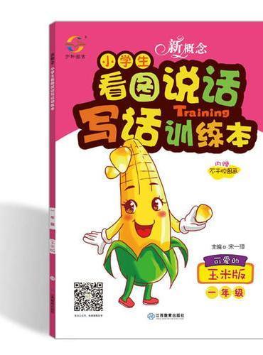 新概念 小学生看图说话写话训练本 一年级 玉米版