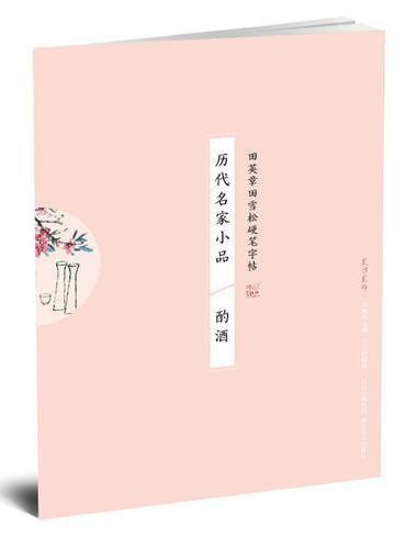 历代名家小品-酌酒-田英章田雪松硬笔字帖