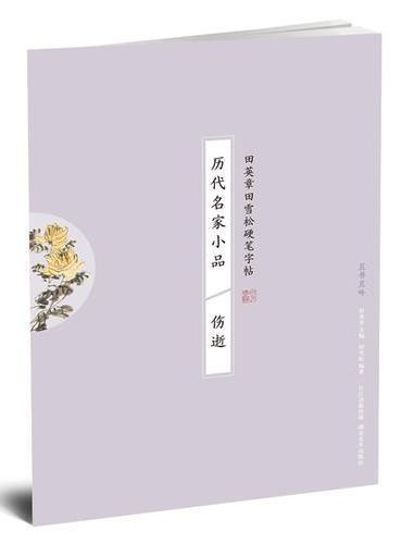 历代名家小品-伤逝-田英章田雪松硬笔字帖