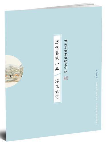 历代名家小品-浮生六记-田英章田雪松硬笔字帖