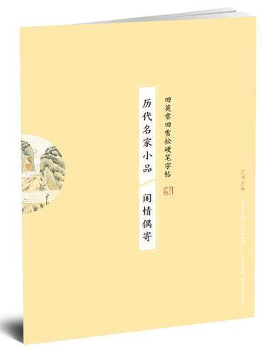 历代名家小品-闲情偶寄-田英章田雪松硬笔字帖