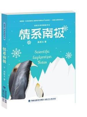情系南极(高登义科学探险手记)