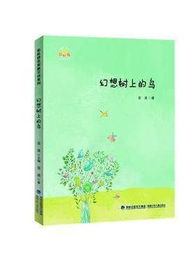 幻想树上的鸟(彩虹桥名家散文诗系列)