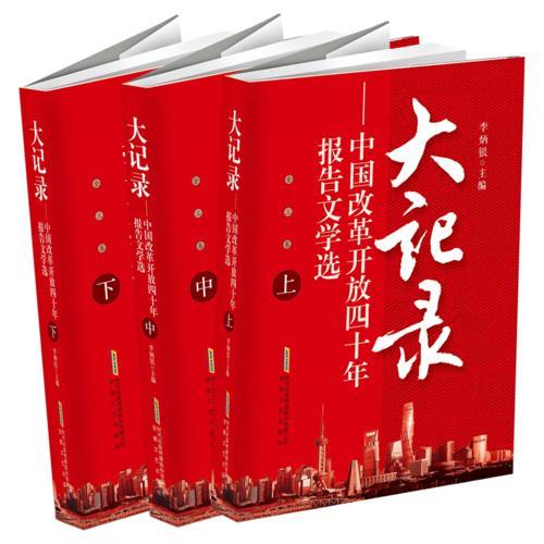 大记录——中国改革开放四十年报告文学选