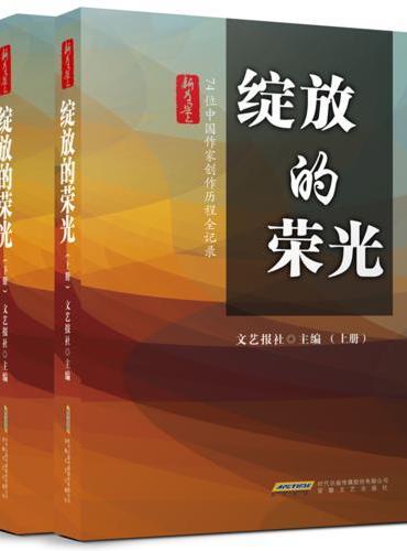 绽放的荣光——74位中国作家创作历程全记录(上下册)