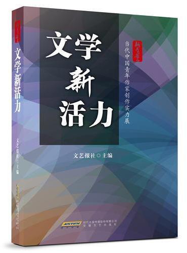 文学新活力——当代中国青年作家创作实力展