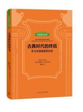 贝克知识丛书:古典时代的终结:罗马帝国晚期的历史