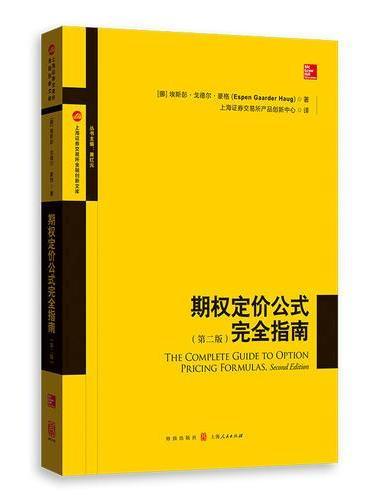 期权定价公式完全指南(第二版)