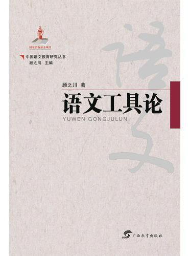 中国语文教育研究丛书  语文工具论