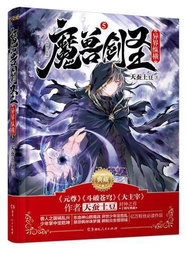 魔兽剑圣异界纵横5(典藏版)