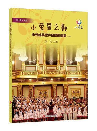 小荧星之歌——中外经典童声合唱歌曲集(下册)
