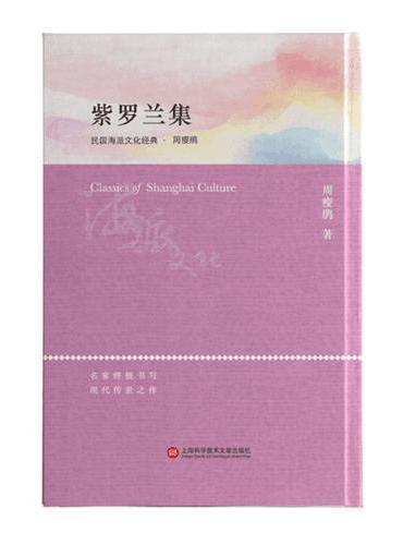 海派文化经典:紫罗兰集