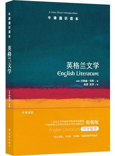 牛津通识读本:英格兰文学
