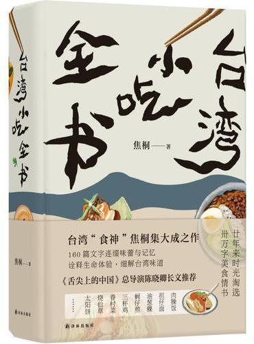 """台湾小吃全书(《舌尖上的中国1》总导演陈晓卿最想与之吃饭的台湾""""食神""""二十年探店手记,美食版《这些人,那些事》)"""