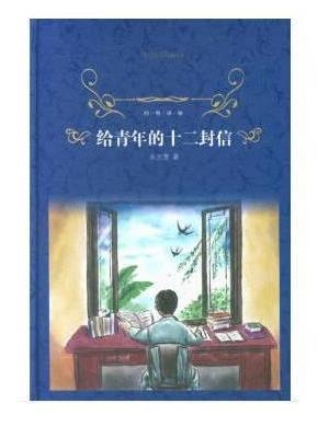 经典译林:给青年的十二封信