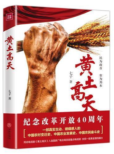 黄土高天(改革开放40周年纪念)