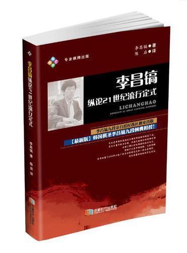 李昌镐纵论21世纪流行定式