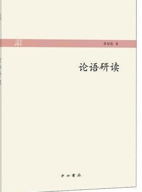 """论语研读(""""大学讲义""""丛书)"""