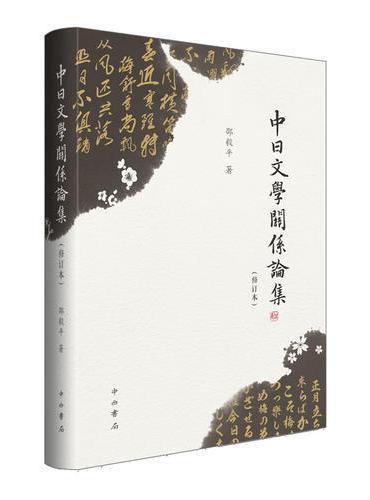 中日文学关系论集(修订本)