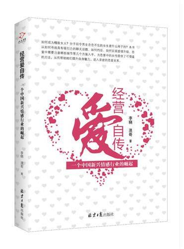 经营爱自传:一个中国新兴情感行业的崛起