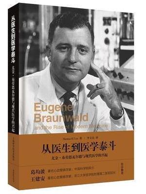 从医生到医学泰斗:尤金·布劳恩瓦尔德与现代医学的兴起(嘉会医学丛书)