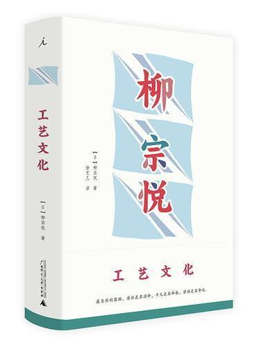 柳宗悦作品集:工艺文化