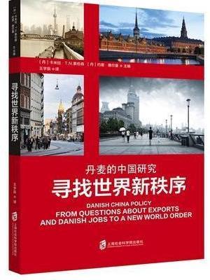 寻找世界新秩序:丹麦的中国研究