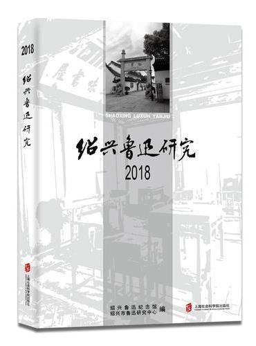 绍兴鲁迅研究 2018