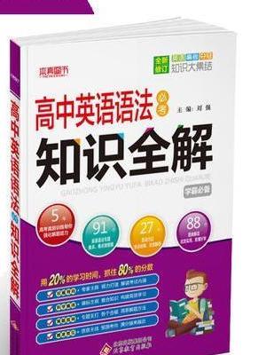 高中英语语法必考知识全解 (2019版)