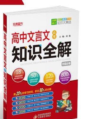 高中文言文必考知识全解 (2019版)