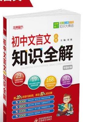 初中文言文必考知识全解 (2019版)