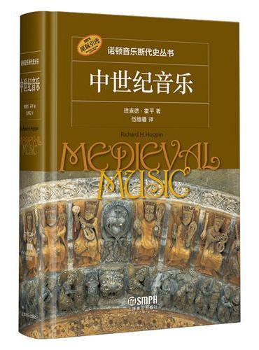 中世纪音乐-诺顿音乐断代史丛书