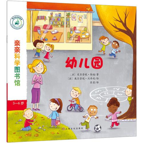 亲亲科学图书馆 第7辑:幼儿园