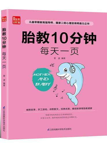 胎教10分钟  每天一页(凤凰生活)