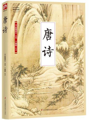唐诗-国学大书院