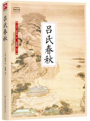 吕氏春秋-国学大书院